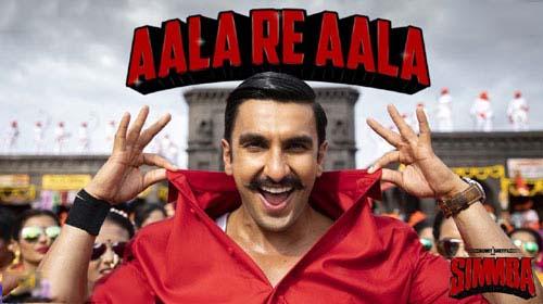 Aala-Re-Aala