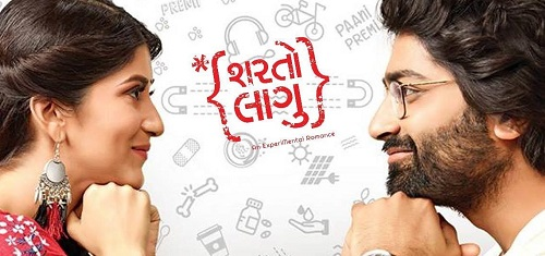 Gujarati-movie