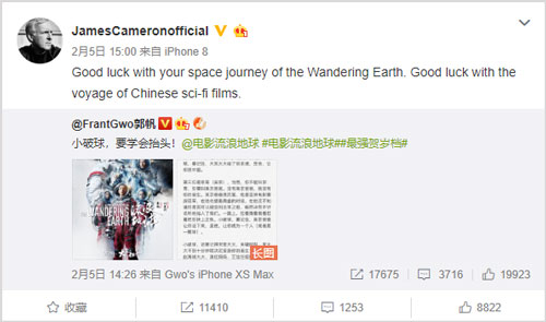 James Cameron wished good luck to the Wandering Earth