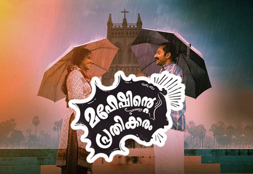 Maheshinte Prathikaram Full Movie Download 720p in Malayalam