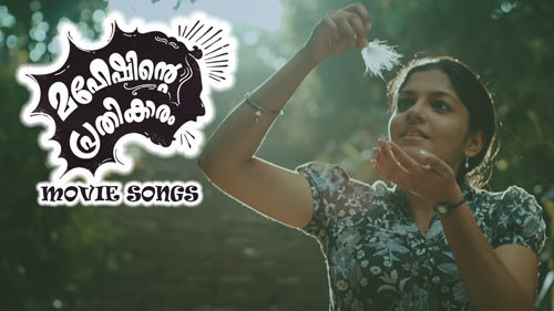 Maheshinte Prathikaram songs download