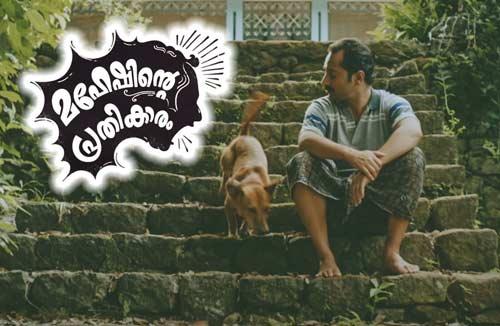 Maheshinte Prathikaaram 2016 Malayalam movie